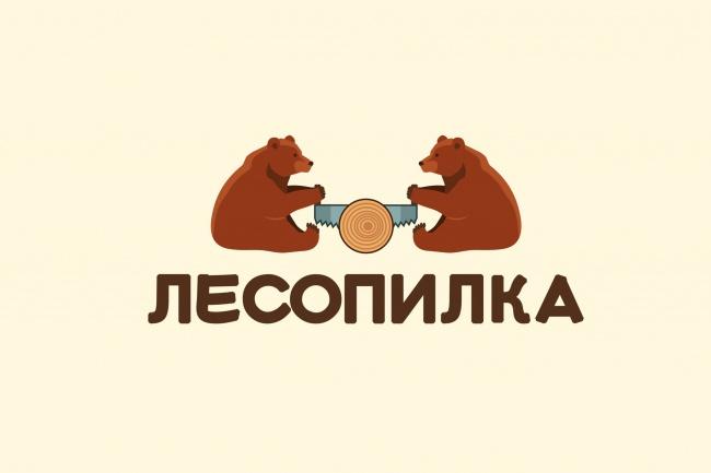 Разработаю логотип для Вашей компании 63 - kwork.ru