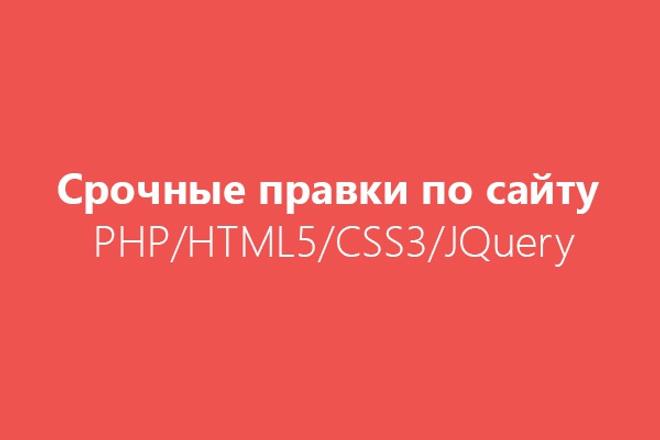Срочные правки по Вашему сайту - PHP, HTML5, CSS3, JQuery 1 - kwork.ru