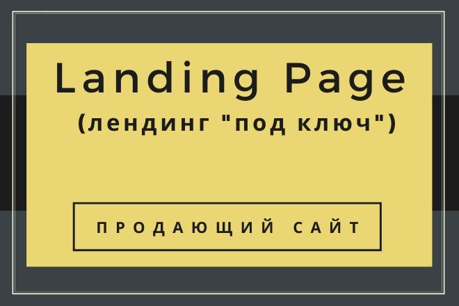 Лендинг, одностраничный сайт - под ключ фото