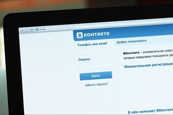 Комментарии в ВК 1 - kwork.ru