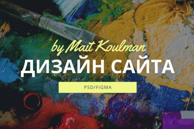 Дизайн экрана сайта 6 - kwork.ru