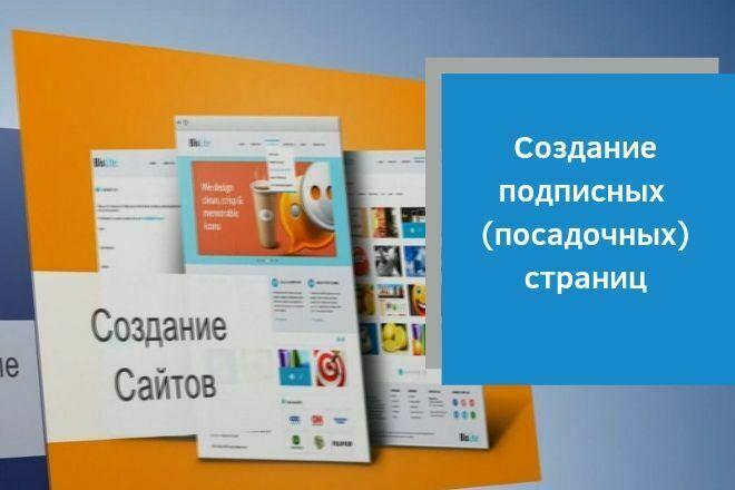 Создам подписную, посадочную страницу 4 - kwork.ru