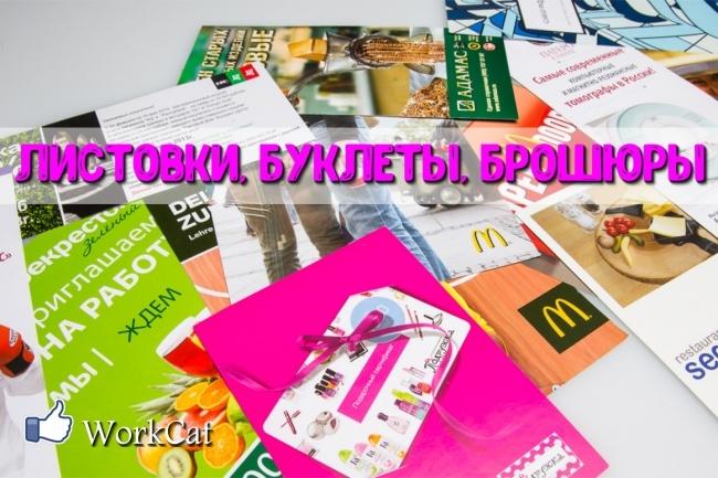 Листовки, флаеры, которые обращают на себя внимание 58 - kwork.ru