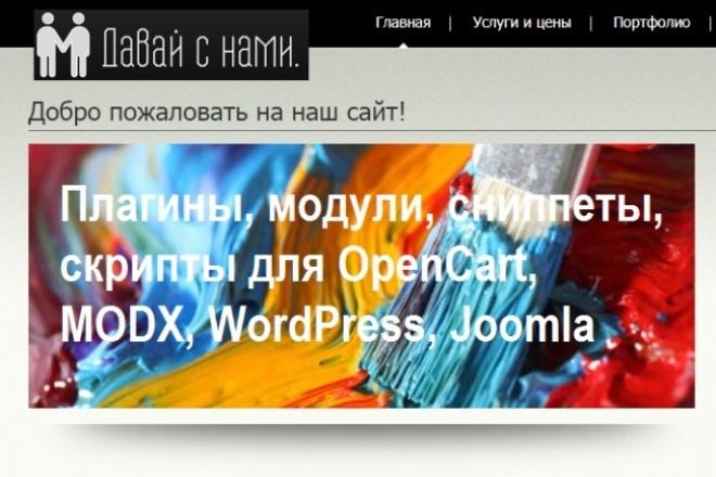 Плагины, модули, сниппеты, скрипты для OpenCart, MODX, WP, Joomla 1 - kwork.ru