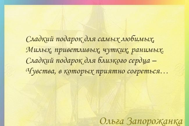 2 четверостишия и 3 двустишия для корпоративных подарков и сувениров 1 - kwork.ru