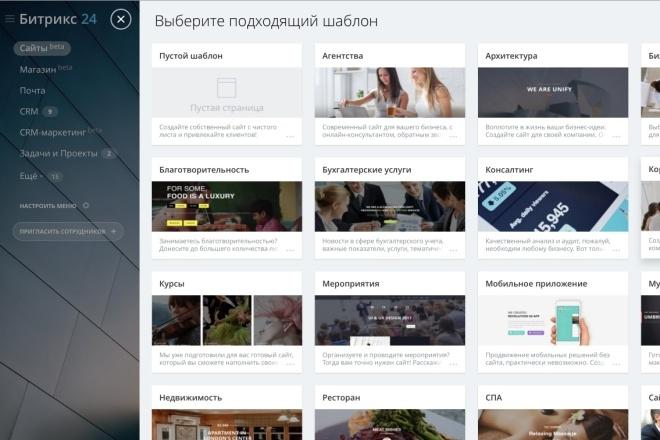 Бесплатный домен для сайта на Битрикс24 - 1 год 1 - kwork.ru