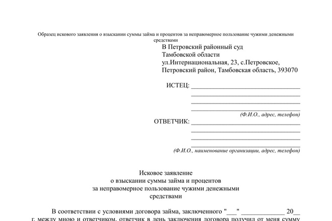 Составлю исковое заявление, заявление в суд 1 - kwork.ru