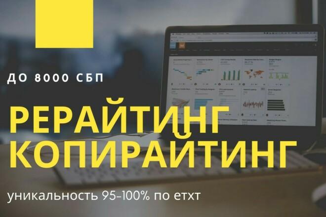 Уникальный рерайт 1 - kwork.ru