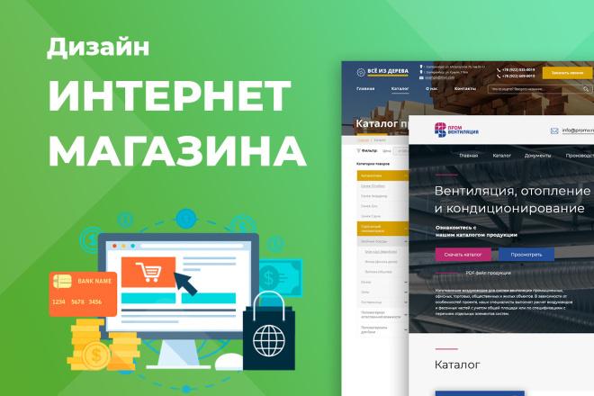 Дизайн продающего интернет-магазина 4 - kwork.ru