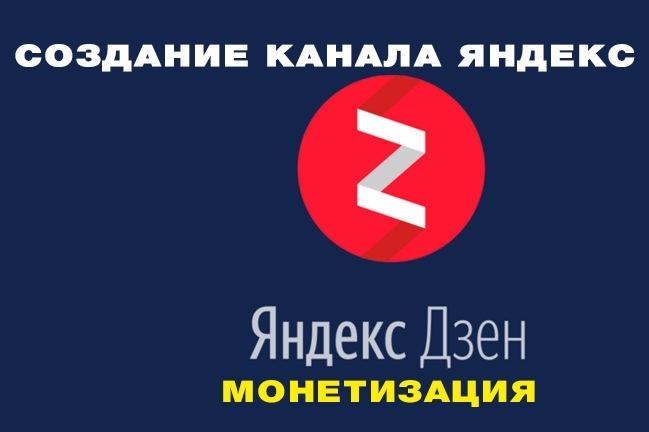 Создание канала Яндекс Дзен монетизация 1 - kwork.ru