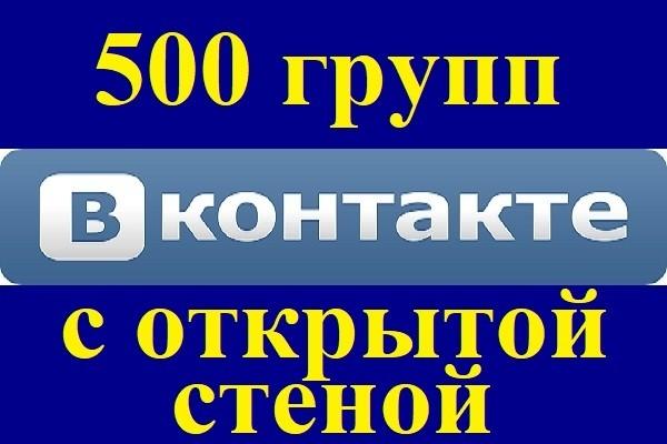 Список 500 групп ВКонтакте с открытыми стенами + Бонус 1 - kwork.ru