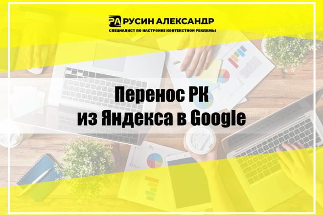 Перенос кампании из Яндекса в Google 1 - kwork.ru