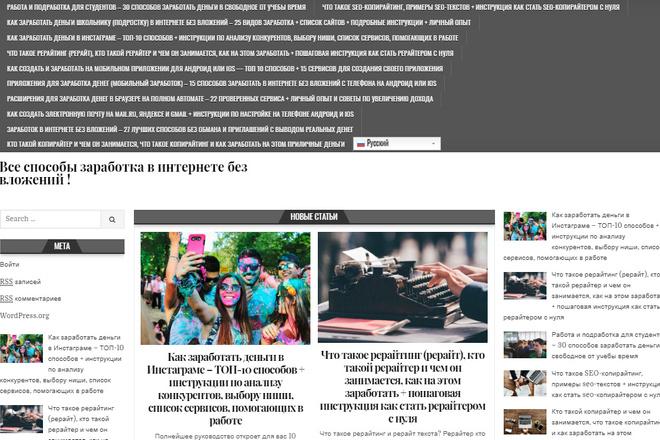 Продам готовый сайт с доменом Заработок в интернете Вордпресс Под ключ 1 - kwork.ru