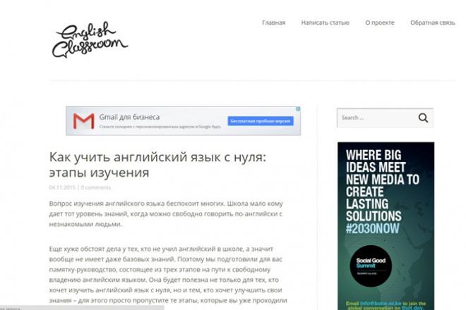 Размещу баннер на сайте englishclassroom.ru 1 - kwork.ru