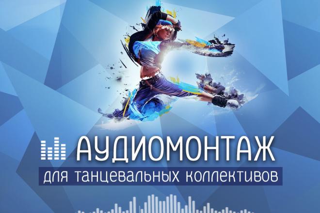 Редактирование музыки для танцев 1 - kwork.ru