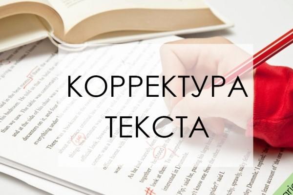 Корректорская вычитка текстов 1 - kwork.ru