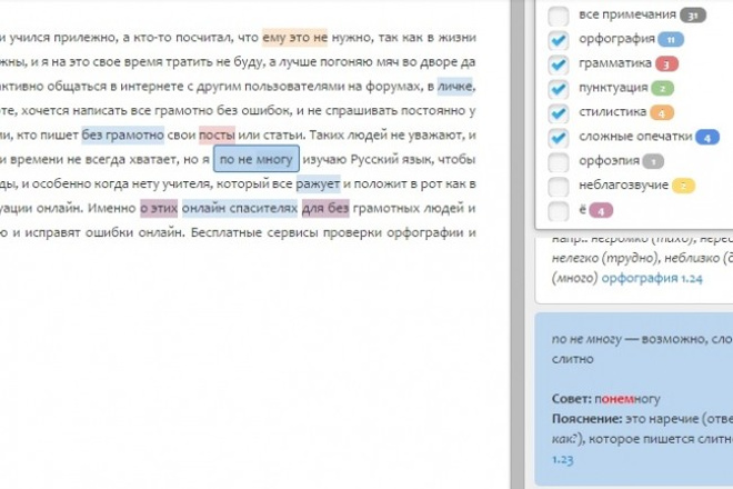 Проверю текст на наличие ошибок 1 - kwork.ru