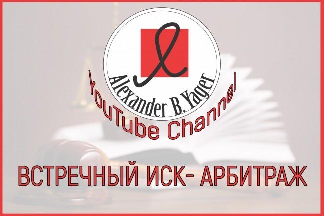 Встречный иск 1 - kwork.ru