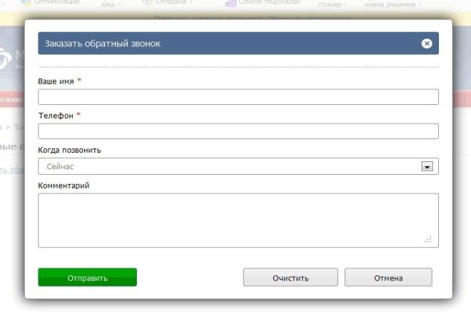 Создам callback на вашем сайте при наличии у вас asterisk 1 - kwork.ru