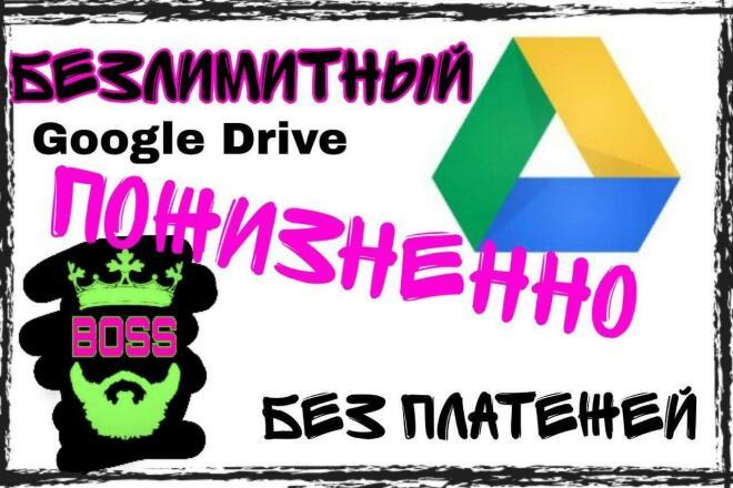 Безлимитный Google Drive, пожизненно без ограничений фото