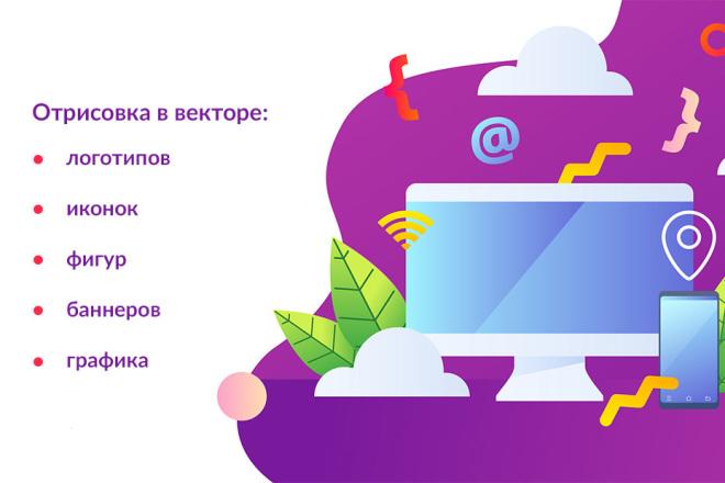Нарисую в векторе логотип, иконки, графику 5 - kwork.ru
