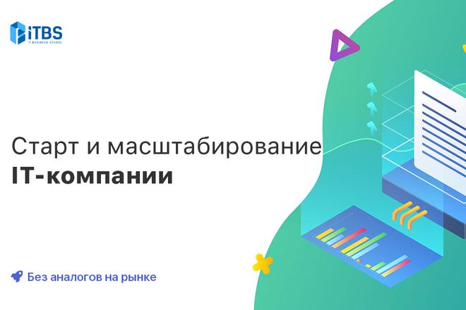 Нарисую в векторе логотип, иконки, графику 3 - kwork.ru
