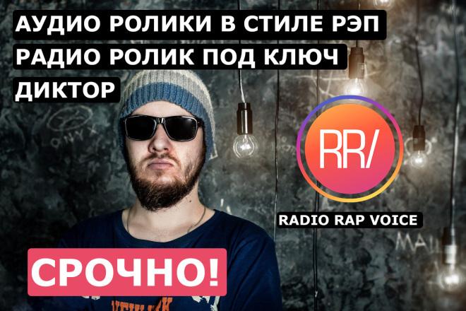 Диктор в стиле РЭП, Hip-Hop 1 - kwork.ru