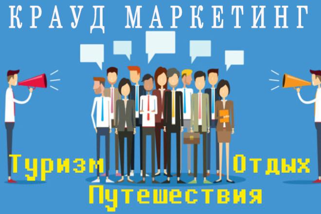 Крауд маркетинг - ссылки + брендирование - Туризм, Отдых, Путешествия 1 - kwork.ru
