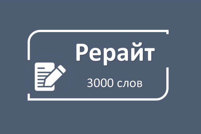 Рерайт по вашим материалам 1 - kwork.ru