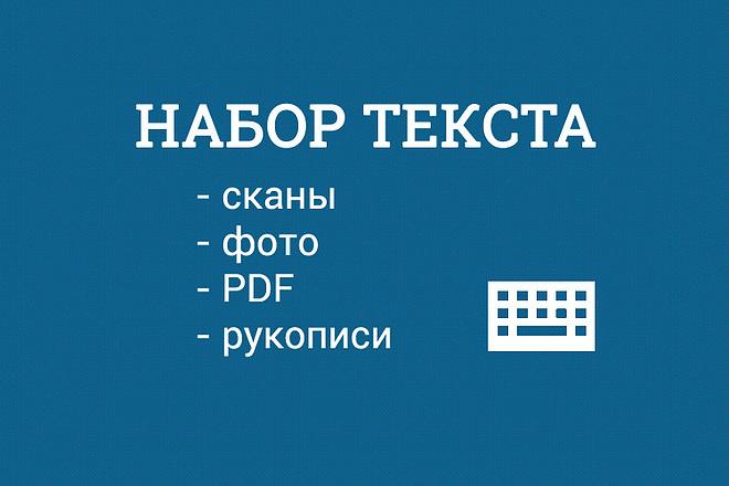 Набор текста с изображения 1 - kwork.ru