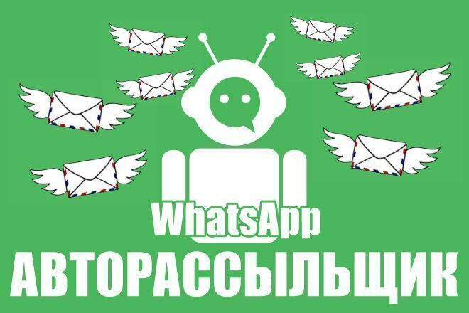 Настройка смартфона для авторассылки сообщений в WhatsApp фото