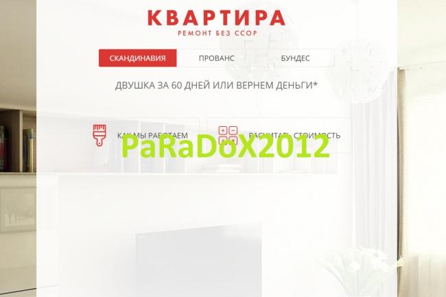 Лендинг, продажа квартир 1 - kwork.ru