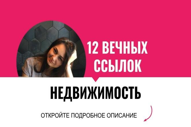 Вечные ссылки с профилей, недвижимость 1 - kwork.ru