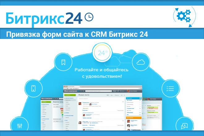Привязка форм сайта к CRM Битрикс 24 1 - kwork.ru