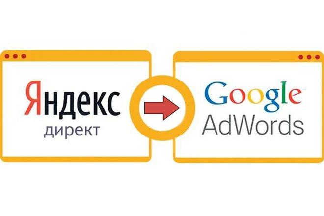Перенос кампаний из Директа в Adwords - 100 кампаний 1 - kwork.ru