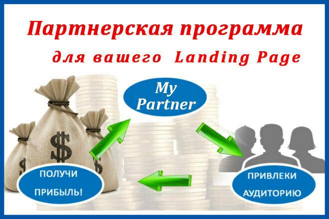 MyPartner - Партнерская программа для вашего Landing Page 1 - kwork.ru