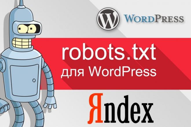 Создам или настрою robots.txt и sitemap.xml для сайта на WordPress 1 - kwork.ru