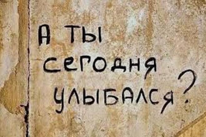 Стихами рассмешу до колик 1 - kwork.ru