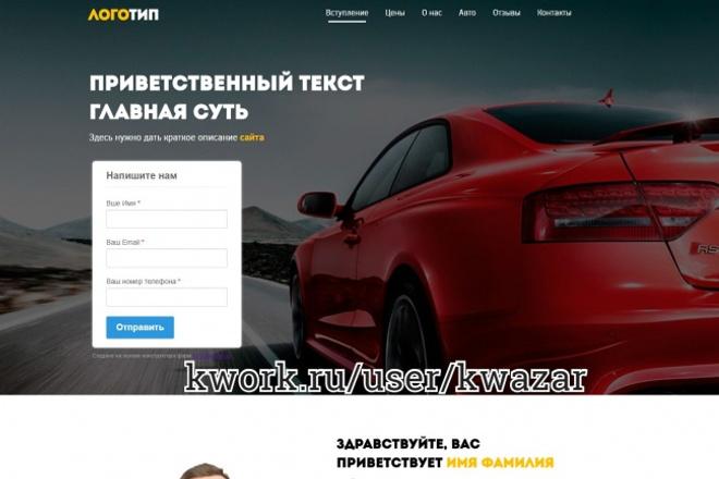 Продам сайт landing page на автомобильную тематику 1 - kwork.ru