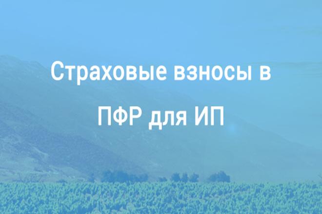 Расчет взносов ПФР для ИП, сформирую квитанции или платежные поручения 1 - kwork.ru