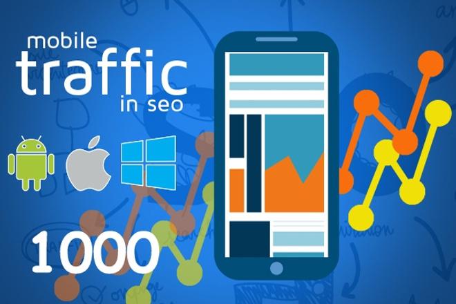 Мобильный поисковый трафик на сайт - 1000 посетителей за 10 дней 1 - kwork.ru