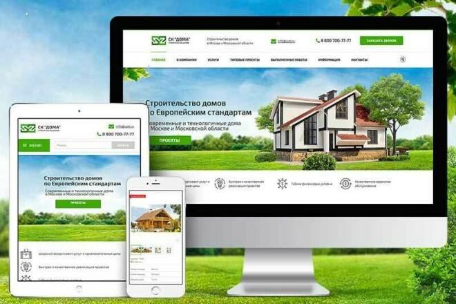 SkyZet Дома. Готовый сайт на WordPress по строительству домов 1 - kwork.ru
