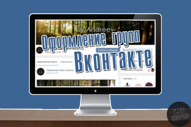 Оформлю группу Вконтакте Аватар + Обложка + Баннер 9 - kwork.ru