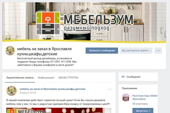 Оформлю группу Вконтакте Аватар + Обложка + Баннер 1 - kwork.ru