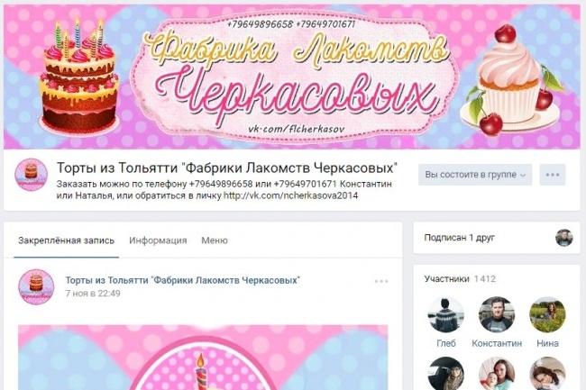 Оформлю группу Вконтакте Аватар + Обложка + Баннер 4 - kwork.ru