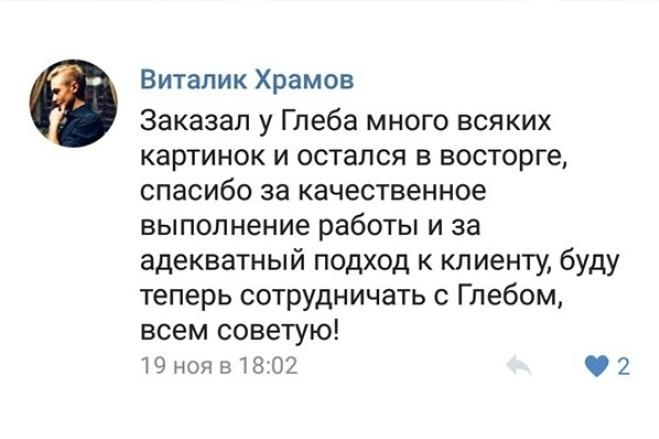 Оформлю группу Вконтакте Аватар + Обложка + Баннер 5 - kwork.ru