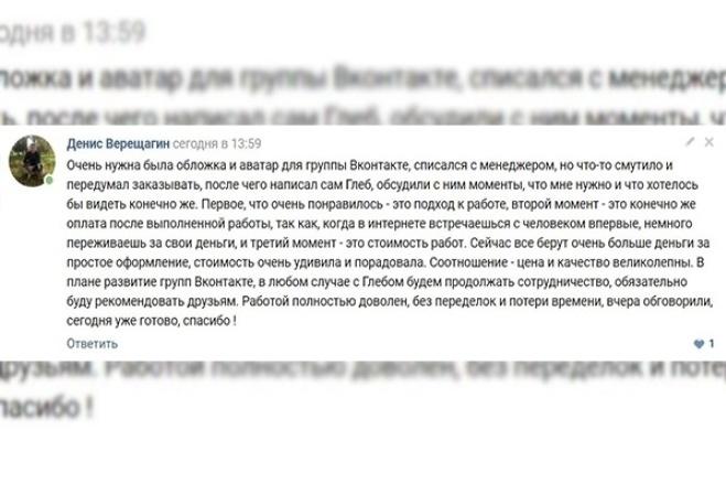 Оформлю группу Вконтакте Аватар + Обложка + Баннер 6 - kwork.ru