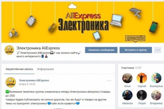 Оформлю группу Вконтакте Аватар + Обложка + Баннер 7 - kwork.ru