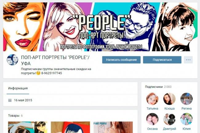 Оформлю группу Вконтакте Аватар + Обложка + Баннер 8 - kwork.ru