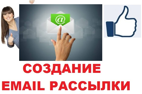 Email маркетинг и рассылка 1 - kwork.ru